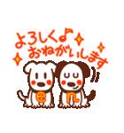 縁~en~なかよしワンコ(個別スタンプ:04)