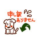 縁~en~なかよしワンコ(個別スタンプ:09)