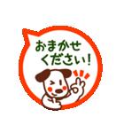 縁~en~なかよしワンコ(個別スタンプ:12)