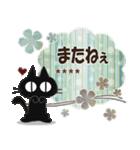 黒ねこのカスタムお便り(個別スタンプ:40)