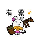 チュー子(中国語版)2(個別スタンプ:1)