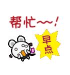 チュー子(中国語版)2(個別スタンプ:21)