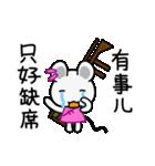 チュー子(中国語版)2(個別スタンプ:35)