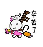 チュー子(中国語版)2(個別スタンプ:37)