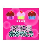 名前を入れて❤️お誕生日を祝おうカスタム(個別スタンプ:3)