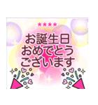 名前を入れて❤️お誕生日を祝おうカスタム(個別スタンプ:9)