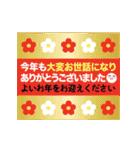 大人の冬☆クリスマス☆年末年始&お正月(個別スタンプ:19)