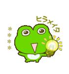 毎日使える!カエルのカスタムスタンプ!!(個別スタンプ:08)