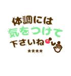 長文/敬語【気づかい❤体調)カスタムST❤40個(個別スタンプ:05)