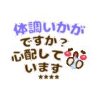 長文/敬語【気づかい❤体調)カスタムST❤40個(個別スタンプ:33)