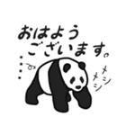 のんびりパンダボディ3(カスタム6文字)(個別スタンプ:1)