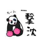 のんびりパンダボディ3(カスタム6文字)(個別スタンプ:6)