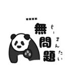 のんびりパンダボディ3(カスタム6文字)(個別スタンプ:9)