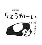 のんびりパンダボディ3(カスタム6文字)(個別スタンプ:10)