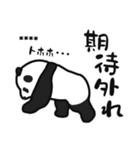 のんびりパンダボディ3(カスタム6文字)(個別スタンプ:19)