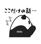 のんびりパンダボディ3(カスタム6文字)(個別スタンプ:22)