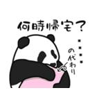 のんびりパンダボディ3(カスタム6文字)(個別スタンプ:35)
