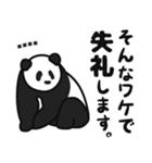 のんびりパンダボディ3(カスタム6文字)(個別スタンプ:39)