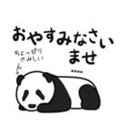 のんびりパンダボディ3(カスタム6文字)(個別スタンプ:40)