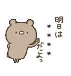 かわいい動物達のスタンプセット3 カスタム(個別スタンプ:14)