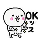 大切な毎日に使える敬語♡名前カスタム♡♡(個別スタンプ:03)