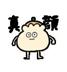 オタクなシュウマイくん(個別スタンプ:24)