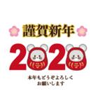 2020ねずみ年の年賀状【子年/令和二年】(個別スタンプ:10)