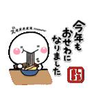 大人のお正月年賀セット【2020】(個別スタンプ:38)