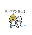 ウンコマン3(動)(個別スタンプ:01)