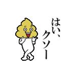 ウンコマン3(動)(個別スタンプ:04)