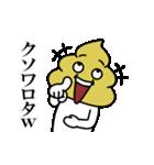 ウンコマン3(動)(個別スタンプ:09)