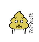 ウンコマン3(動)(個別スタンプ:11)