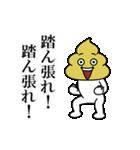 ウンコマン3(動)(個別スタンプ:16)