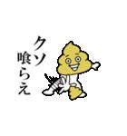 ウンコマン3(動)(個別スタンプ:18)