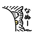 うるせぇトリ12個目(個別スタンプ:04)