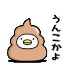 うるせぇトリ12個目(個別スタンプ:05)