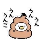 うるせぇトリ12個目(個別スタンプ:06)