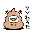うるせぇトリ12個目(個別スタンプ:07)