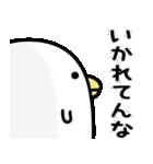 うるせぇトリ12個目(個別スタンプ:19)