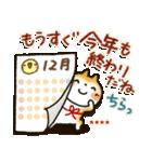 「まるちゃん」冬・年末年始【カスタム】(個別スタンプ:17)