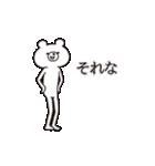 動く!シュールくま(誕生日・お祝い多め)(個別スタンプ:11)