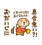 突撃!ラッコさん 冬編2(個別スタンプ:06)