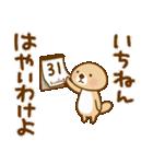 突撃!ラッコさん 冬編2(個別スタンプ:27)