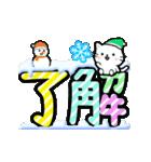 動く!冬のデカ文字♡こねこ(個別スタンプ:18)