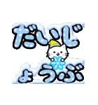 動く!冬のデカ文字♡こねこ(個別スタンプ:19)