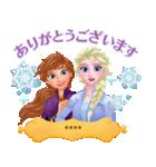 アナと雪の女王2 カスタムスタンプ(個別スタンプ:02)