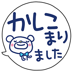 ほぼ白くま9(敬語ふきだし編)