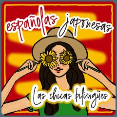 夏バイリンガルガール スペイン語&日本語