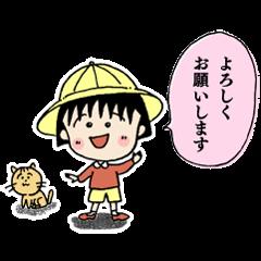 続☆ちびまる子ちゃん原作コミックスタンプ