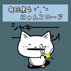 毎日使う=^_^=/にゃんこロード